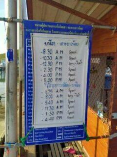 ヤオ島行スピードボートの時刻表