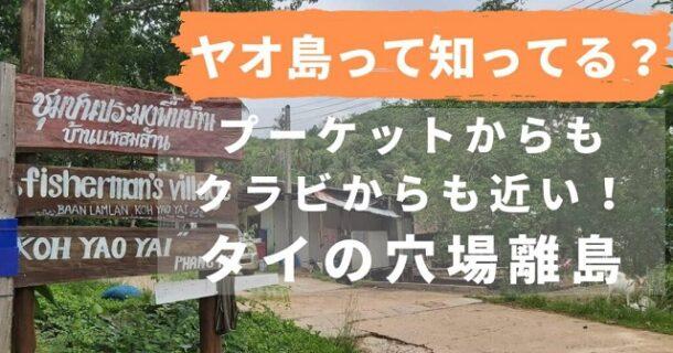 ヤオ島行き方アイキャッチ