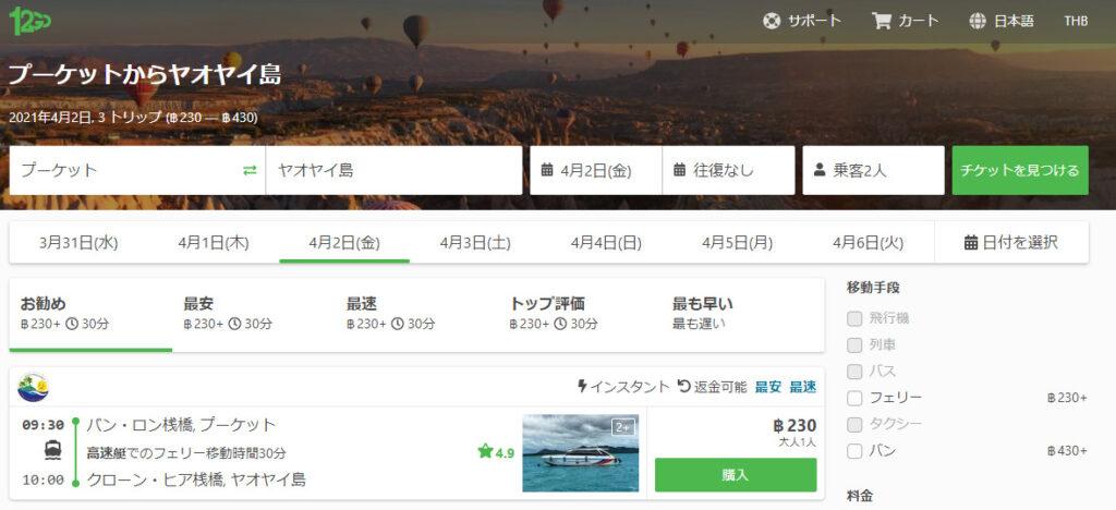 プーケットからヤオ島行のボートチケット販売サイト