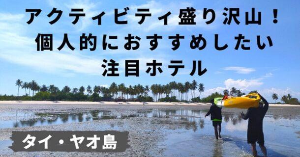 ヤオ島のおすすめホテル5選