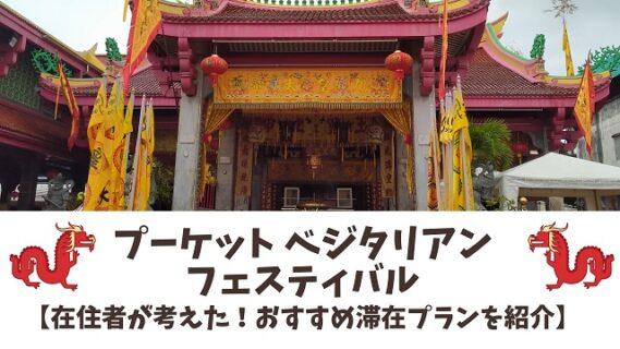 プーケットベジタリアンフェスティバル【日本語でおすすめ滞在プランを紹介】