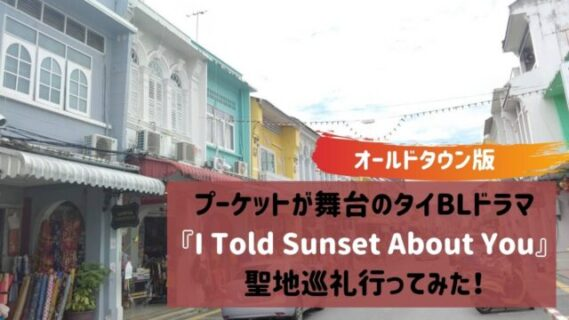 I told sunset about you聖地巡礼