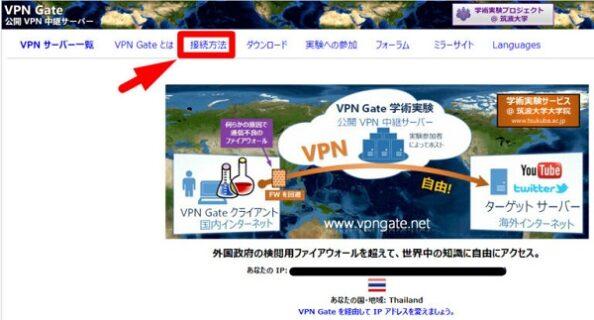 VPN GATE公式サイト
