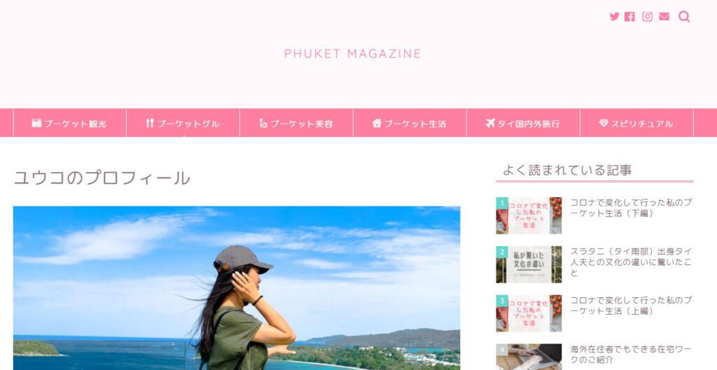 ユウコさんのブログ