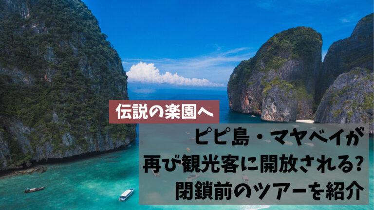 プーケット・ピピ島マヤベイ