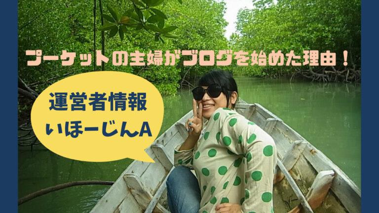 プーケットの主婦がブログを始めた理由!タイ移住と在住日本人の現地採用事情