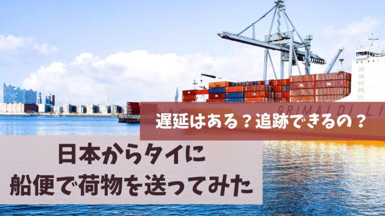 日本からタイへの船便アイキャッチ