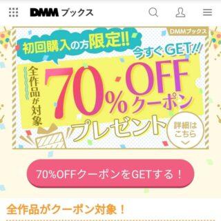 DMMブックスのキャンペーン