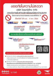 新型コロナウィルス感染拡大の影響により、タイランドポストは2021年4月28日~5月4日迄、一時的に国際郵便の取扱いを停止しています。