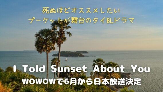 I Told Sunset About You日本放送決定!WOWOWで6月から