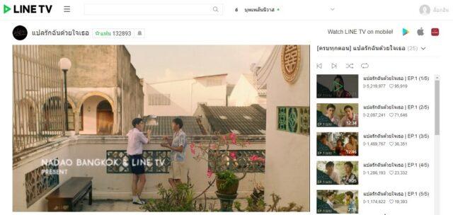 LINETV視聴画面
