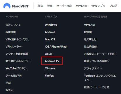 NordVPNアプリをAndroidTVで設定する方法