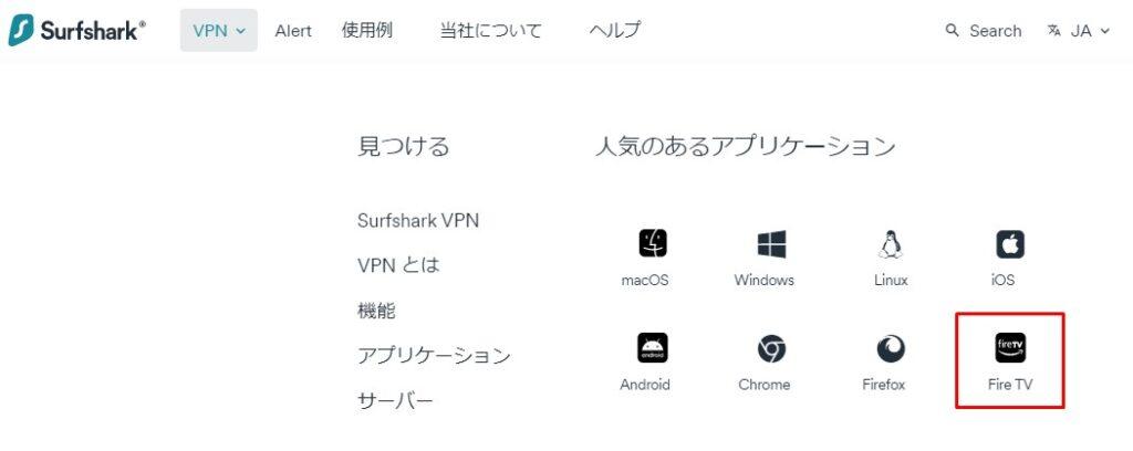 Surfshark FireTVアプリ
