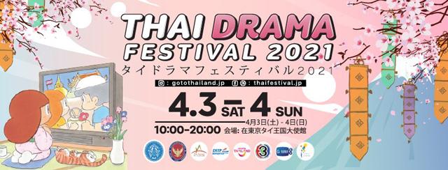 タイドラマフェスティバル