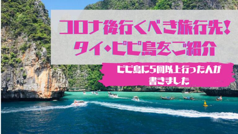 ピピ島の基本情報