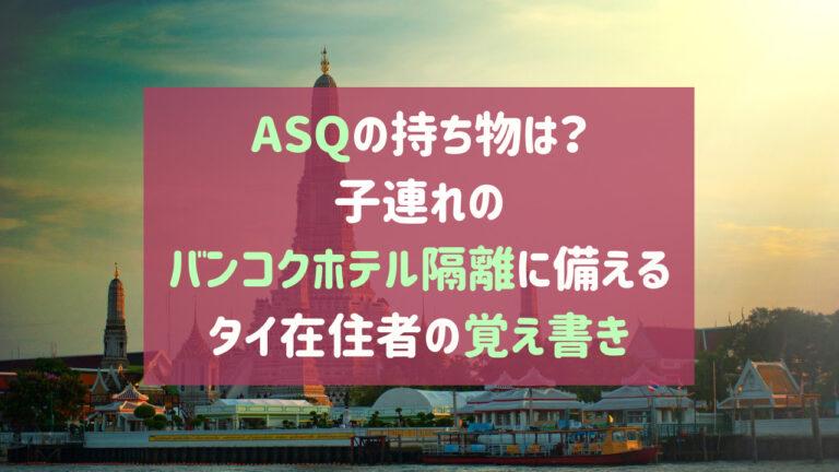 「ASQに持って行った方が良いものリスト」