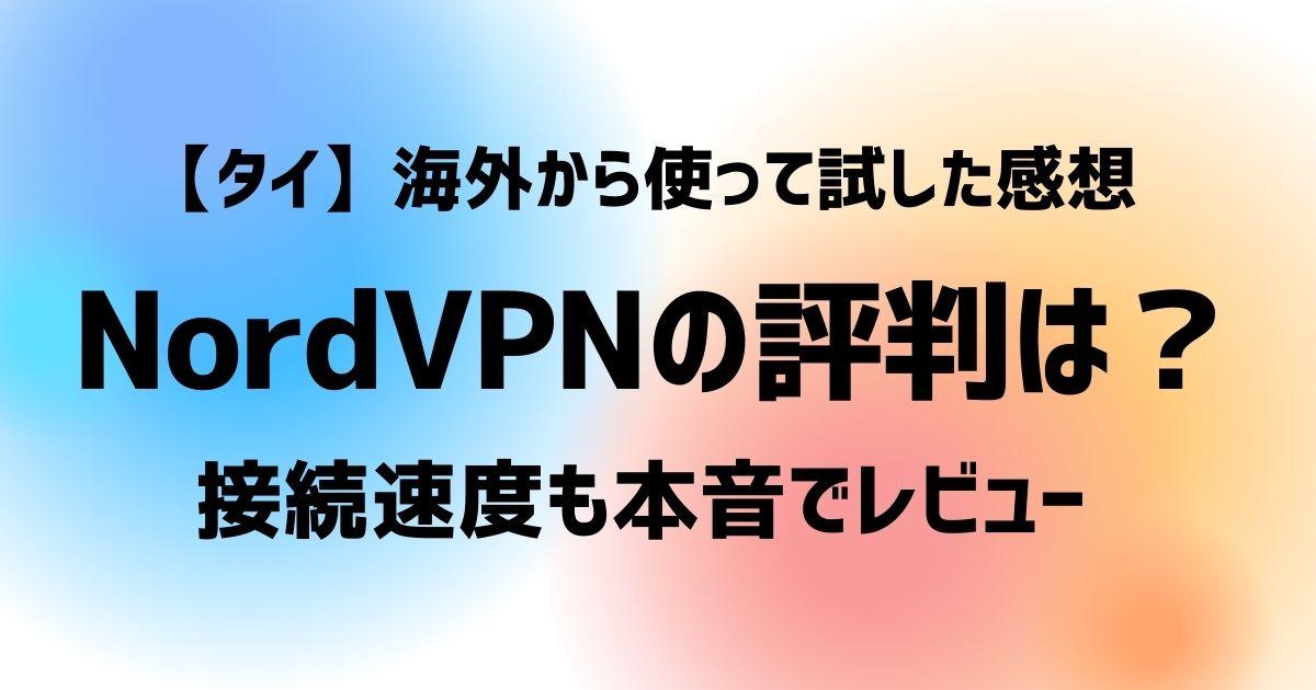 タイでNordVPNの評判は?使い方やスマートテレビの設定&返金申請まで