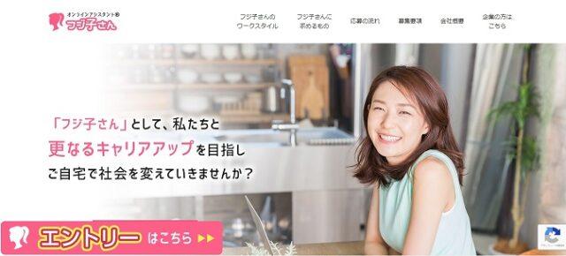 オンラインアシスタントフジ子さん