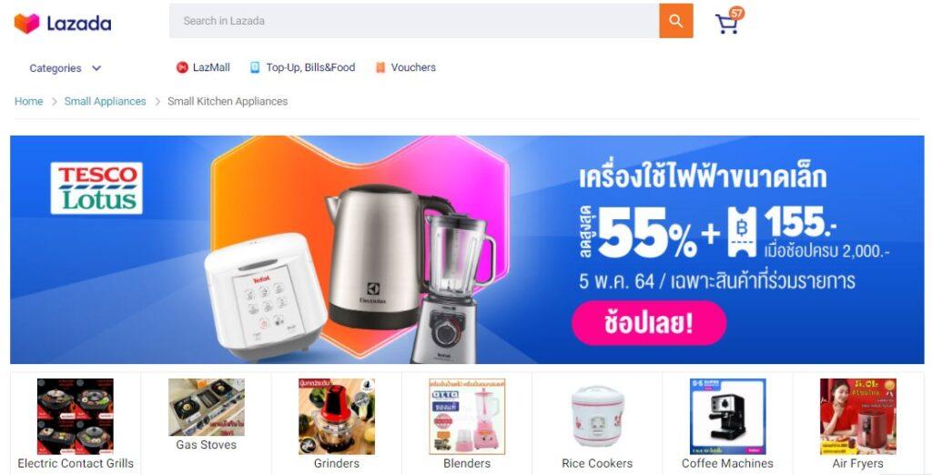 タイの通販サイトLazada