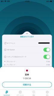 サーフシャークのiOSアプリを検証
