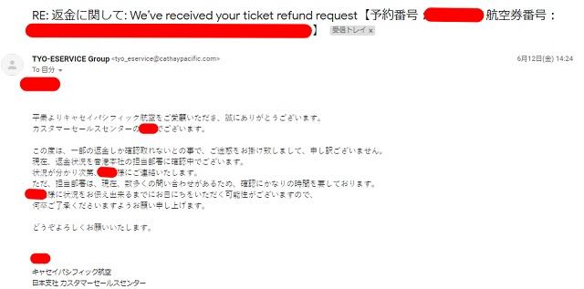 航空券返金キャセイパシフィックのメール