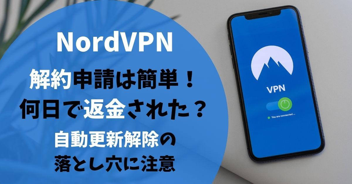 NordVPNの解約&返金方法を解説!自動更新は停止できない?解除の注意点