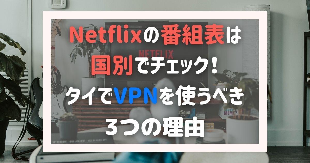 Netflix作品一覧&番組表の国別で見れるもの確認方法とVPNを使う3つの理由
