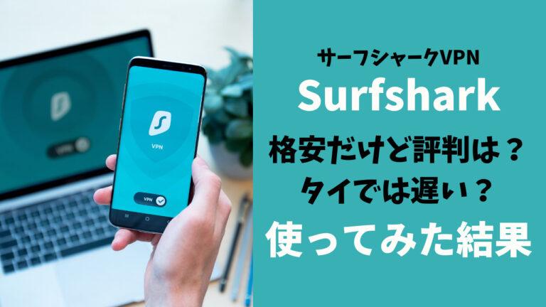 Surfshark(サーフシャーク)VPNの評判は?タイで遅いか使って検証!