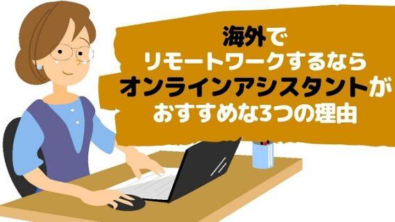 リモートワーク未経験&海外OKの完全在宅求人おすすめ3選【2021年最新】