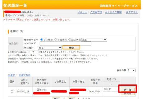 国際郵便マイページサービスから発送履歴を確認する