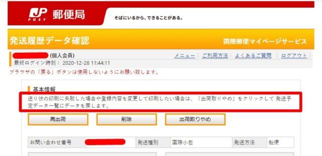 国際郵便マイページサービスの発送履歴データ確認