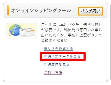 国際郵便マイページサービスの発送予定データ