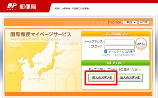 国際郵便マイページサービスのログインページ
