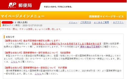 国際郵便マイページサービスのメインメニュー画面