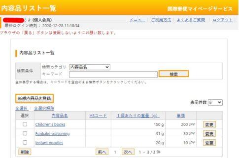 国際郵便マイページサービスの内容品リスト