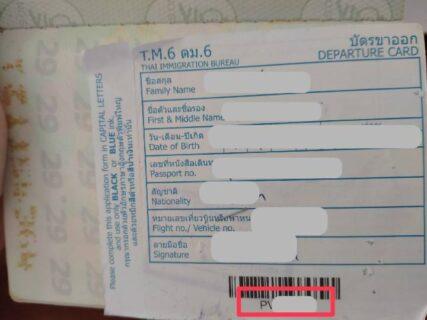 タイ出入国カードTM6
