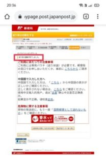国際郵便マイページサービス・パソコン版