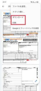 国際郵便マイページサービスの印刷方法
