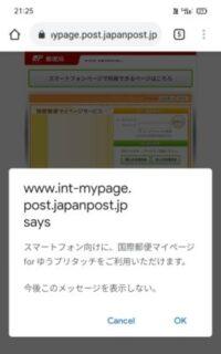 国際郵便マイページサービスのトップ画像