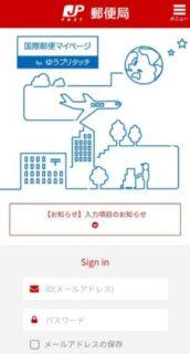 国際郵便マイページサービスのスマートフォン版