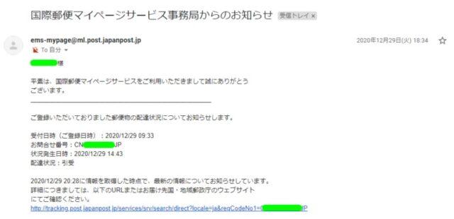 日本からタイへの船便追跡設定メール