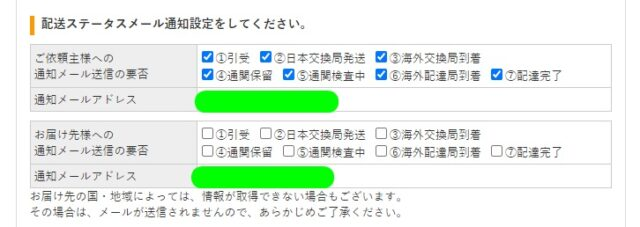 日本からタイへの船便追跡設定