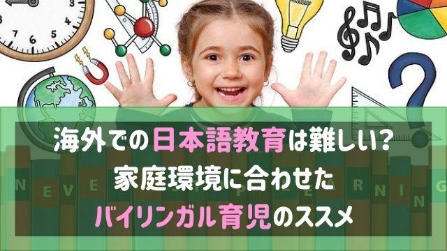 海外子育ての日本語教育は難しい?家庭環境に合わせたバイリンガル育児のススメ