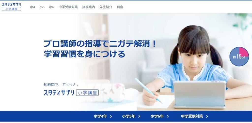 スタディサプリ公式サイト