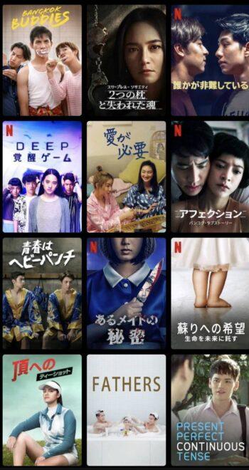 日本版Netflixで視聴できるタイドラマや映画