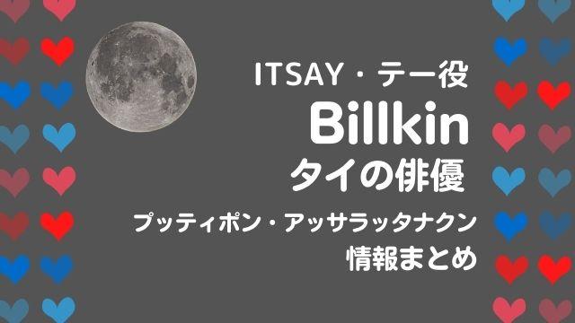 タイ俳優ビルキン=プッティポン・アッサラッタナクン!2021ベストCPのBKPPプロジェクトとは?