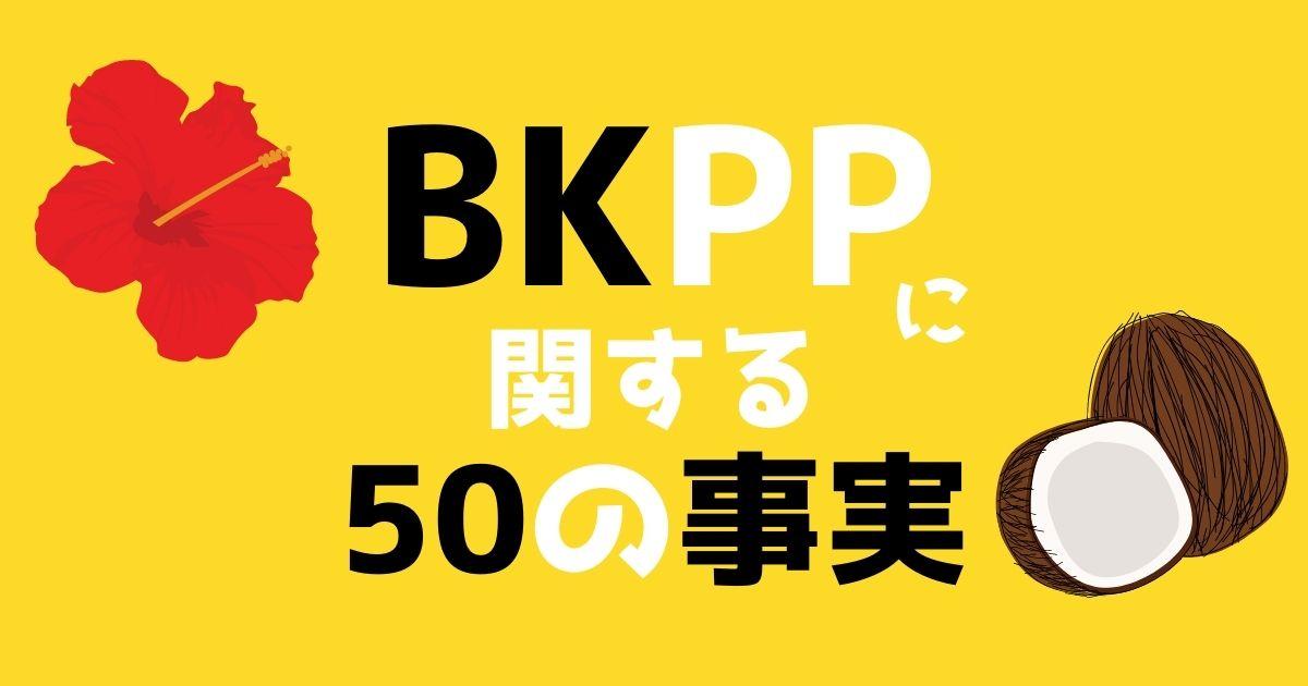 BKPPに関する50の事実!ITSAY主演タイ俳優のプロフィールやプロジェクト