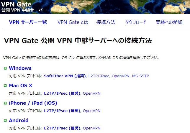 VPNGateの使い方&無料アプリOpenVPN【筑波大学の学術実験は安全か?】